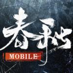 春秋M – 與古天樂重返大秦  (Mod)