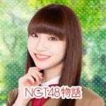 NGT48物語  (Mod)