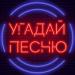 Угадай песню 2020 – Муз. викторина без интернета  1.8.3 (Mod)