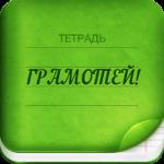 Грамотей 2 Диктант по русскому языку для взрослых  (Mod)