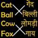 English to Hindi Word Matching  (Mod)