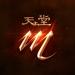 天堂M  1.6.18 (Mod)