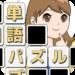 もじクロス:リラックスできる脳トレ言葉パズル「俺の脳力」編  1.2.12 (Mod)
