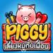 PIGGY เลี้ยงหมูกับเพื่อน  (Mod)