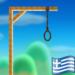 Hangman with Greek words  (Mod)