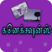 Connections Word Game in Tamil  (Mod)