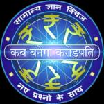 KBC Quiz App 2021 Offline Hindi And English  (Mod)