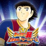 キャプテン翼 ~たたかえドリームチーム~  5.4.1 (Mod)
