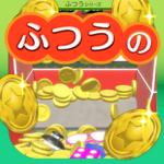 ふつうのコイン落とし 無料のコインゲーム  (Mod)