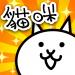 にゃんこ大戦争  10.10.0 (Mod)