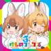 けものフレンズ3  (Mod)