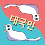 대국민 끝말잇기 – 온라인 대결  6.5 (Mod)