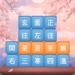 熟語チャレンジ – 四字熟語消しのゲーム無料  (Mod)