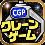 クレーンゲームパラダイス-クレパラ オンラインでクレーンゲームを楽しもう  (Mod)