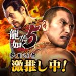 龍が如く ONLINE-ドラマティック抗争RPG  (Mod)