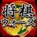 Shogi Wars  (Mod)