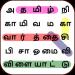 Word Search Game in English  2.7 (Mod)