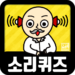 소리 퀴즈 :  ASMR연구소  (Mod)
