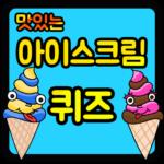 아이스크림 퀴즈  (Mod)