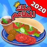 Restaurants King ملك المطاعم  0.21 (Mod)