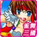 Three Kingdoms Mahjong 16  (Mod)